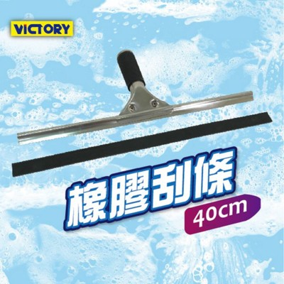 【VICTORY】橡膠刮條40cm-5入組(適用不鏽鋼玻璃刮刀) (1.4折)
