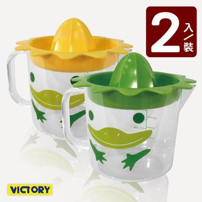 【VICTORY】造型榨汁器-青蛙#1131009 (5.6折)
