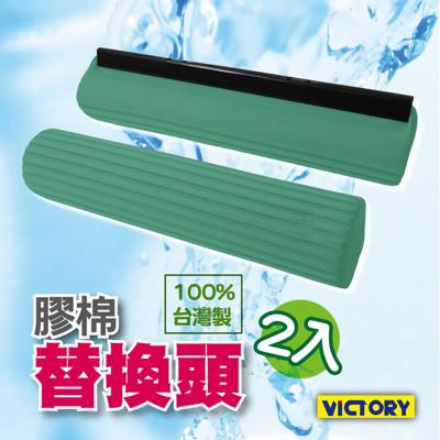 【VICTORY】膠棉替換頭#台灣製造#1025021 (4.8折)