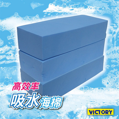 【VICTORY】高效率吸水海綿-大 (5.9折)