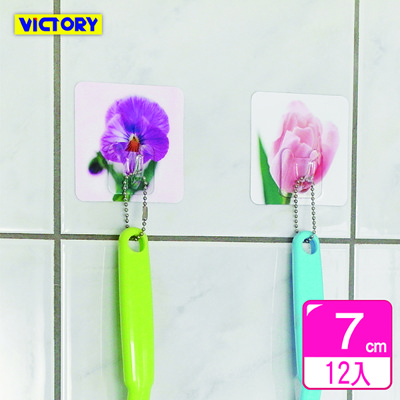 【VICTORY】水洗式無痕掛勾(12入/24入) (5.4折)