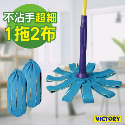 【VICTORY】不沾手超細纖維旋轉拖把(1拖2布) (6折)