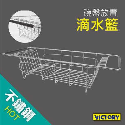 【VICTORY】不鏽鋼多功能碗盤瀝水架#1132004 廚房瀝水架 瀝水籃 廚房收納 (7.8折)