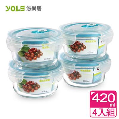 【YOLE悠樂居】氣壓真空耐熱玻璃四扣保鮮盒#圓形420ml(4入組)#1125009 (8.8折)