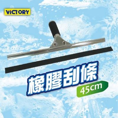 【VICTORY】橡膠刮條45cm-5入組(適用不鏽鋼玻璃刮刀)#1027008 (6.4折)