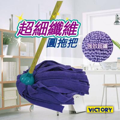 【VICTORY】一級棒超細纖維圓拖把#1025028 (5.2折)
