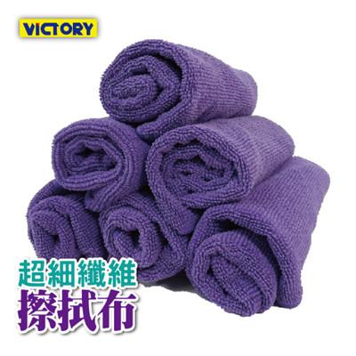 【VICTORY】超細纖維擦拭布30x32cm (5.7折)