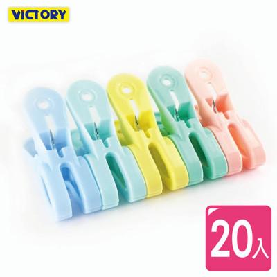 【VICTORY】大衣物棉被夾 (6.7折)