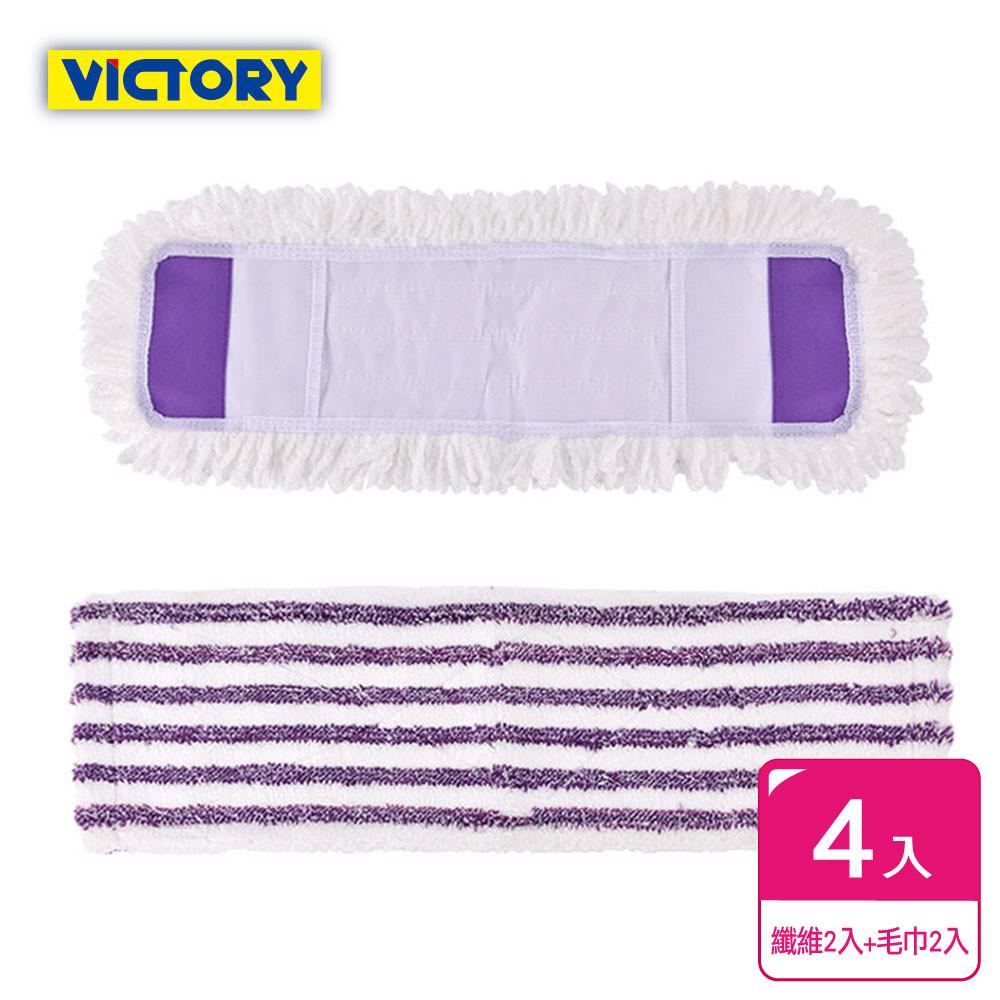 乾濕兩用扣式拖把替換布(棉紗布2入+毛巾布2入)#1025083_84