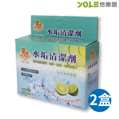 【YOLE悠樂居】水垢清潔劑(60gx3包入) #1035052 (4.4折)
