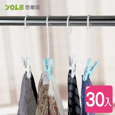 【YOLE悠樂居】防風衣物吊衣夾 (5.1折)