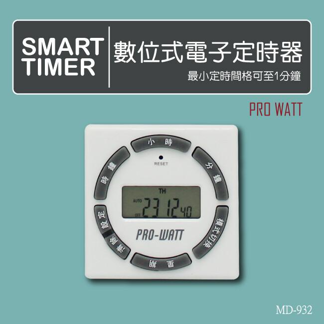 華志md-932數位式電子定時器