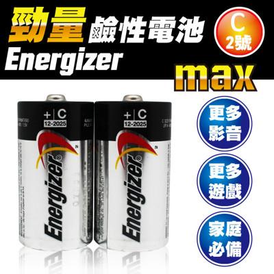 勁量Energizer 2號 鹼性電池 2/入 (2.3折)