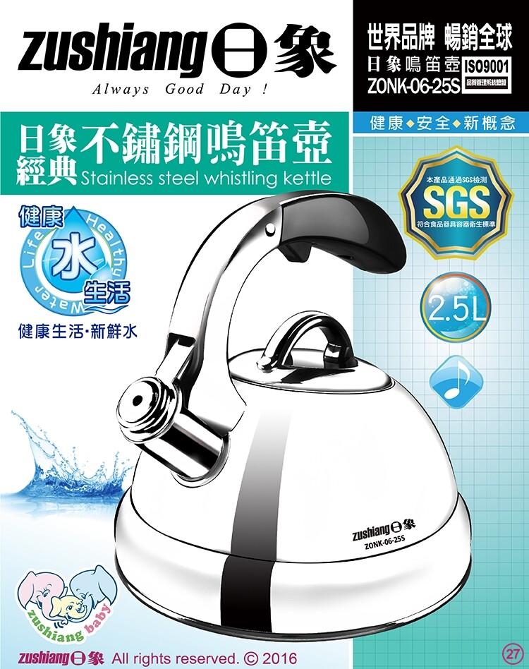 日象 zonk-06-25s 經典不鏽鋼鳴笛壺(2.5l)