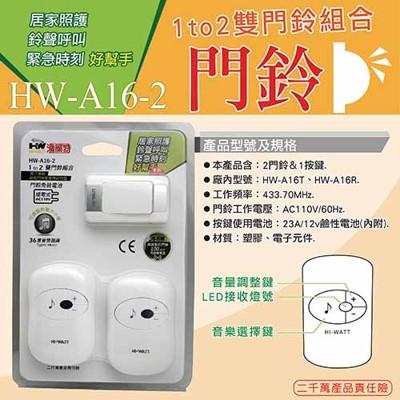 華志 HW-A16-2 閃光1對2插電式無線門鈴 (6.7折)