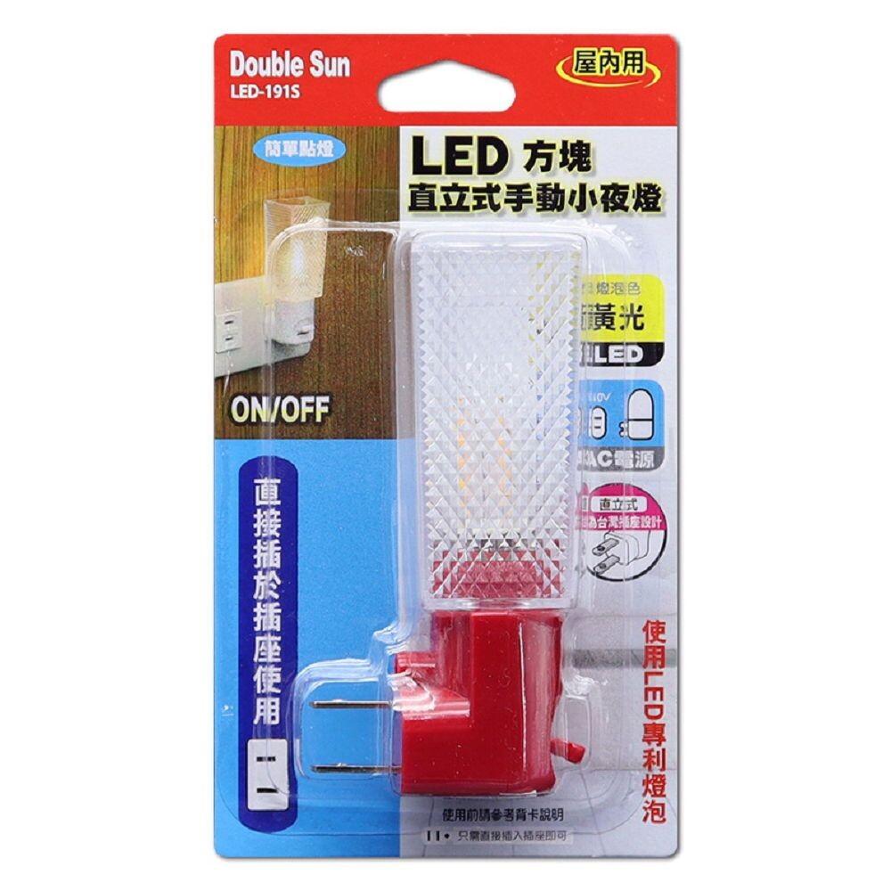 朝日led-191s 方塊直立式手動小夜燈