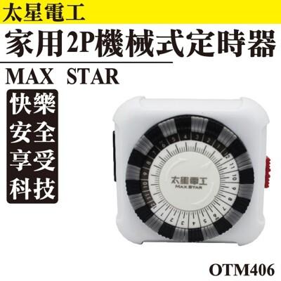 ▲BWW▲ 太星電工 OTM-406 家用2P機械式定時器 1入 (4.9折)