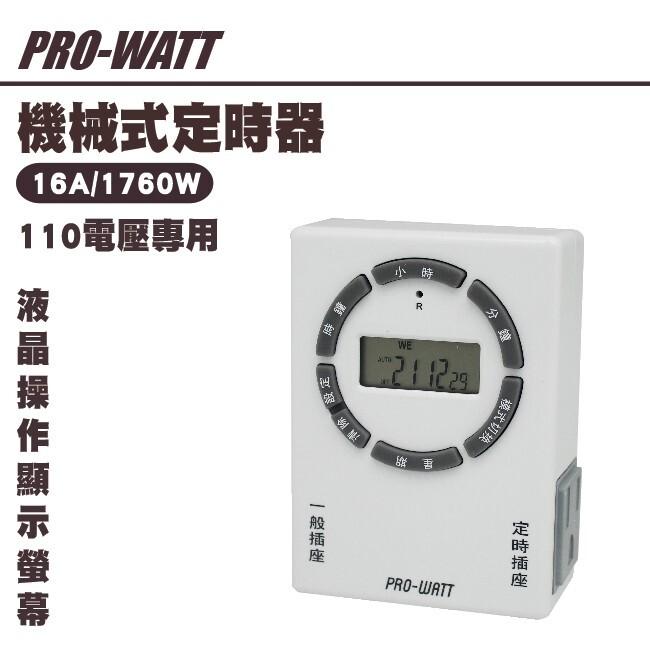 bww 華志 tu-a/72 電子式定時器 1入
