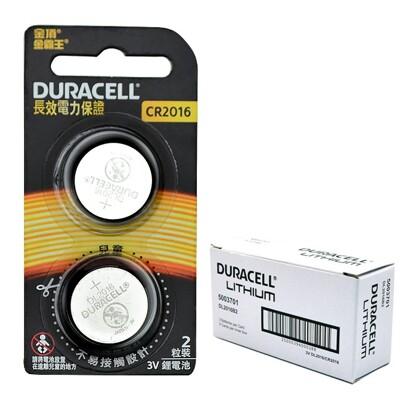 bww duracell 金頂/金霸王 cr2016 3v鋰電池 2入 (7.5折)