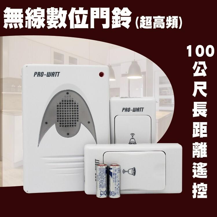 bww 華志 p-708a 無線數位門鈴