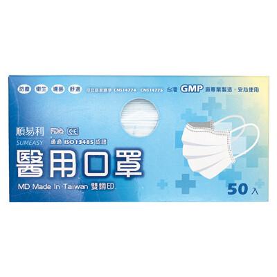 【順易利】醫用口罩 未滅菌 50入 盒裝 雙鋼印 (GMP廠 MIT 台灣製造) (5.9折)