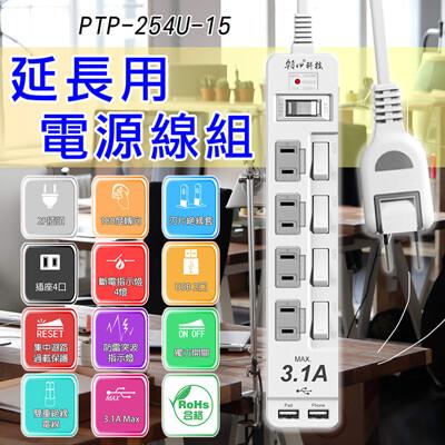 朝日PTP-254U-15 2P高溫斷電5開4插+2USB延長線 (6.7折)