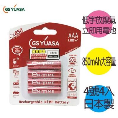 日本湯淺 4號 850mAh立即用充電池 4入 (5.7折)