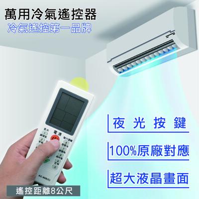 北極熊ac-808 萬用冷氣遙控器 (4折)
