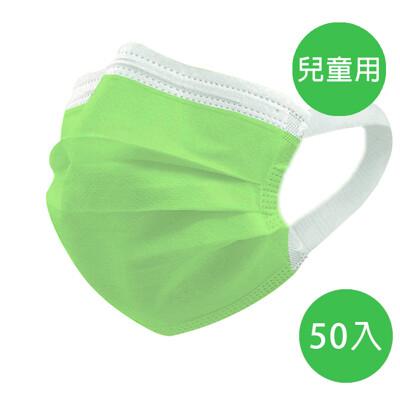 【神煥】綠色 兒童用 醫療口罩50入/盒 (未滅菌)專利可調式無痛耳帶設計 台灣製造 (7.1折)
