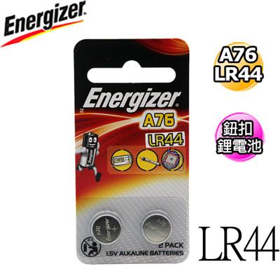 勁量Energizer LR44 鈕扣鹼性電池 2/入 (1.5折)