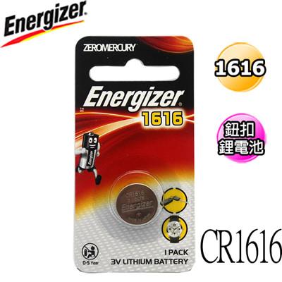 勁量Energizer CR1616 鈕扣鹼性電池 1/入 (1.5折)