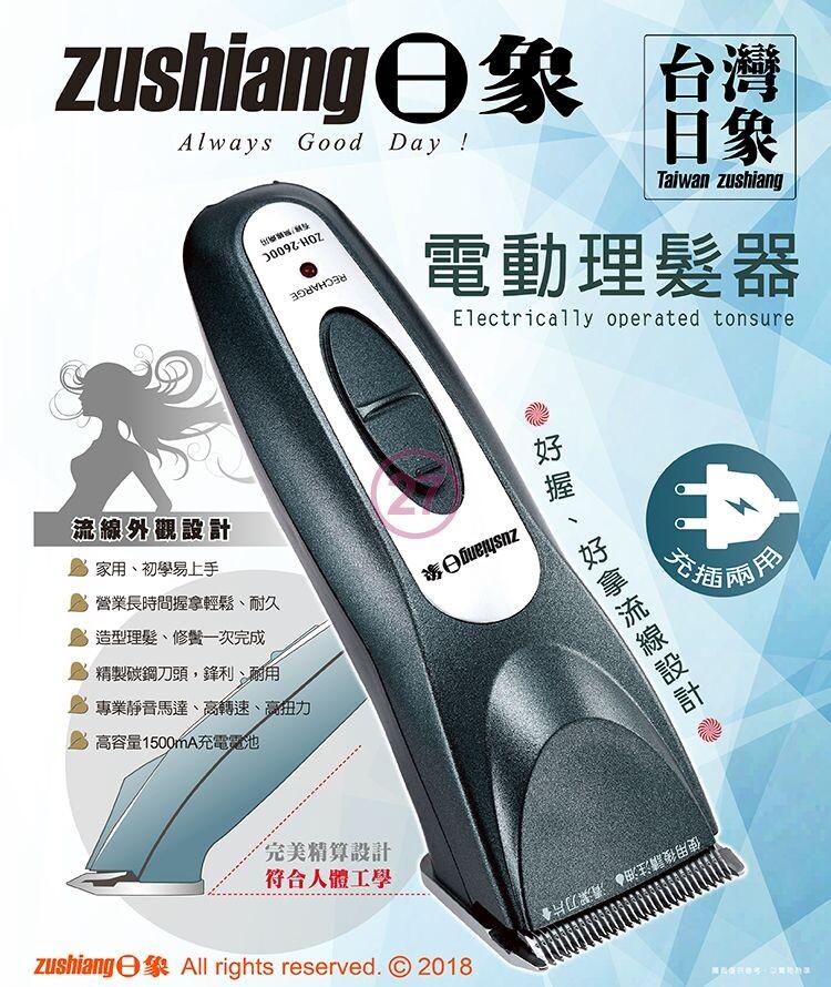 日象 zoh-2600c 黑鑽電動理髮器充插有線/無線兩用1入