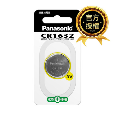 Panasonic國際牌 CR-1632 鈕扣鋰電池 1/入 (5.7折)