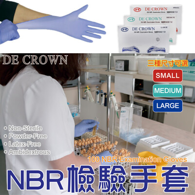 NBR檢驗無粉手套(丁晴)(紫色) (5.1折)