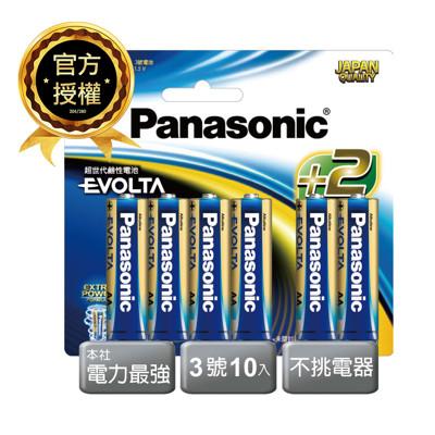 國際牌Panasonic 3號 EVOLTA超世代鹼性電池 8+2/入 (6.4折)