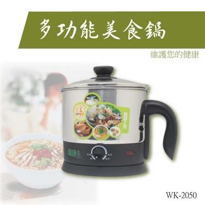 維康 WK-2050 多功能美食鍋 悶燒鍋 (7.7折)