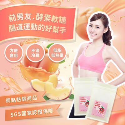 【前男友】酵素軟糖 ◆每包 ◆腸道運動的好幫手 (4.2折)