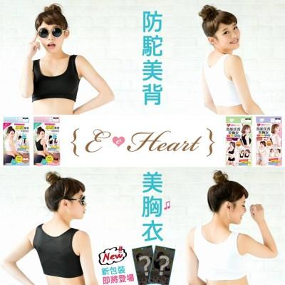 【E‧Heart】防駝美背美胸衣 (8.3折)