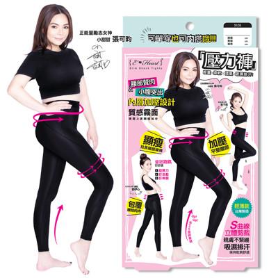 【E‧Heart】塑腰平腹壓力褲 (7.1折)