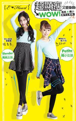 【E‧Heart】塑身美腿曲線修飾壓力褲 (7.1折)