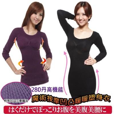 【日本KONWELL】280D魔術按摩凹凸長版暖暖塑身衣(黑色) (3.1折)