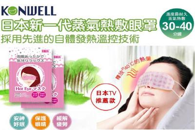 日本新一代蒸氣熱敷眼罩 (3.3折)