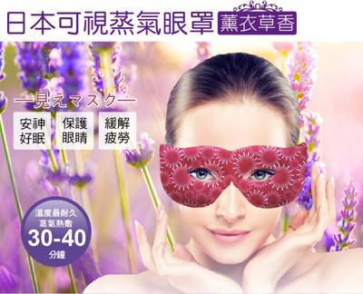 日本可視薰衣草香蒸氣熱敷眼罩(1組12入) (3.4折)