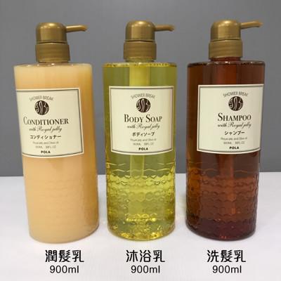 日本POLA SHOWER BREAK PLUS蜂王漿洗髮精 潤髮乳 沐浴乳 日本原裝瓶 900ml (6.4折)