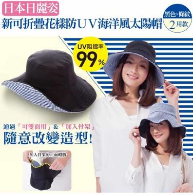 日本日麗姿新摺疊花樣海洋風防UV帽(黑/藍白雙色) (4.4折)