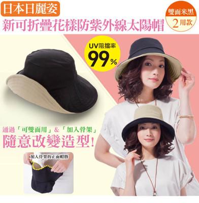 日本日麗姿新摺疊花樣防UV帽(黑米雙色用) (4.4折)