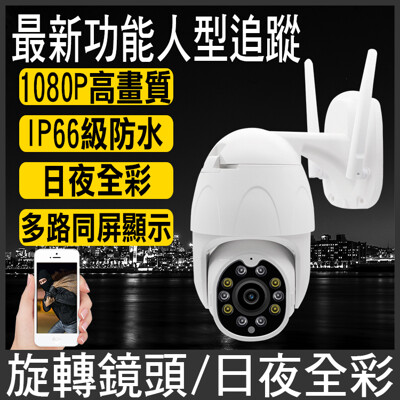 威可防水監控 1080p網路監視器 wifi監視器 無線 攝影機 ip cam 鏡頭 監控 (8.9折)
