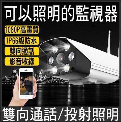威可防水監控 紅外線 戶外 防水 夜視 監視器 攝影機 網路監視器 無線wif  ipcam (7.7折)