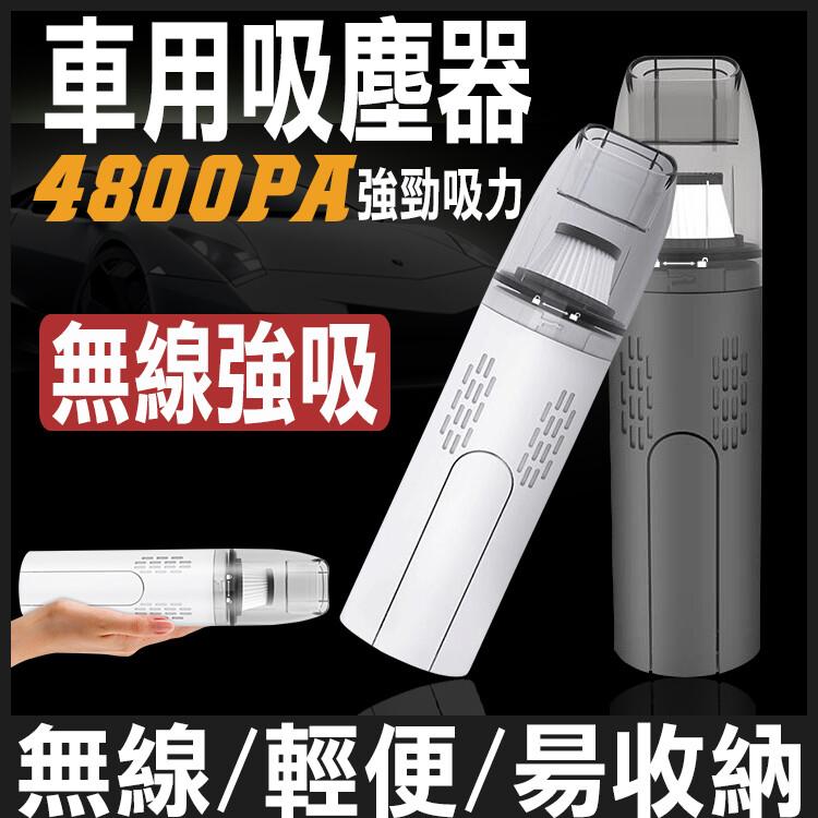 威可車用吸塵器 吸塵器 無線吸塵器 乾濕兩用吸塵器 家用吸塵器 4800pa大功率