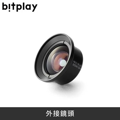 【實體店面】 bitplay HD高階廣角鏡頭 HD Wide Angle Lens (6.5折)